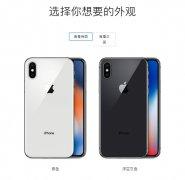 iPhone X为何没有金色?原因太令人揪心