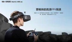 3599元 大疆发售无人机飞行VR眼镜竞速
