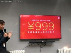 32寸调价至999元 小米电视4A进入百元时
