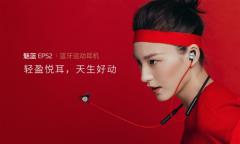 魅蓝EP52运动蓝牙耳机灰色版将在今日