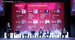 产业链合力渐显 夏普举办8K跨界论坛