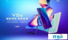 vivo Y5s上架官网 5000mAh电池/AI三摄像头