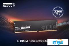 KLEVV科赋DDR4-3200标准型内存发布,提供