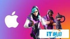 战火升级:Epic Games 称苹果威胁吊销其开发者帐户