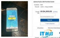 装有《堡垒之夜》的二手 iPhone 8 Plus eBay 上可卖到近 3 万元人民币