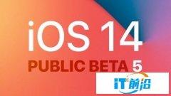 苹果 iOS 14/iPadOS 14 公测版 Beta 5 更新发布