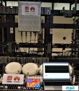 中国广电、华为完成全球首个 700MHz 频段大频宽 5G 端到端系统方案验证