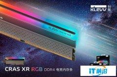 KLEVV科赋发布CRAS XR RGB/BOLT XR DDR4超频