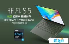 Intel EVO笔记本首发一抢而空:到底有啥魅力?