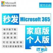 立省 229 元:微软 Microsoft 365 一年订阅个人版 249 元 / 家庭版 269 元