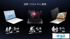 联想YOGA Pro系列来了 皮质笔记本真牛