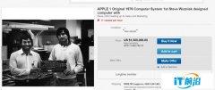 963万元!乔布斯制作 苹果初代产品上架