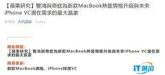 新款MacBook Pro信息曝光:外观和性能有