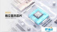 不止骁龙870+独显,iQOO Neo5这些配置也很顶