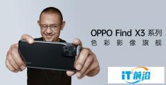 OPPO Find X3携手倪妮 共同探索艺术时尚生活