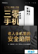 无套路无陷阱 魅族三零手机保护用户信息隐私安全