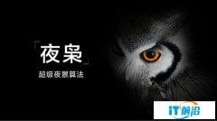 """解密小米""""夜枭""""超级夜景算法!它能拍多暗的夜景?"""