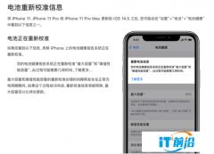 iOS 14.5测试版不再默认为女性语音 新