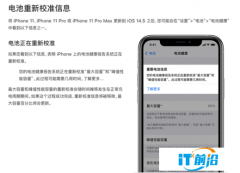 iOS 14.5测试版不再默认为女性语音 新增两个语音选项