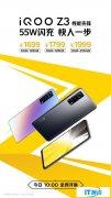 iQOO Z3全网开售!骁龙768G+120Hz屏售16