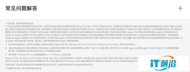 """128GB手机""""变""""112GB?行业""""潜规则""""应仅限行业内"""