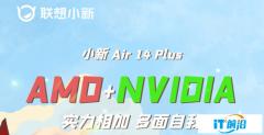 联想小新Air 14 Plus曝光:锐龙 CPU+英伟达