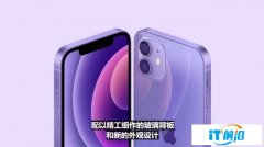 不止紫色iPhone12 珊珊来迟的苹果发布