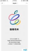 定了!4月21号苹果举行春季发布会 五