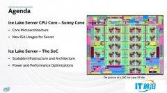 Intel将在4月7日发布第3代至强可拓展处