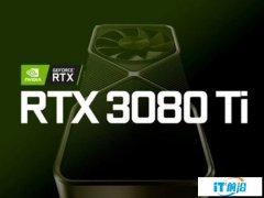 GA102核心12GB显存,RTX 3080 Ti终于要来了