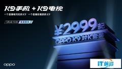 OPPO官宣对K套装:打造大小屏超值CP,售价仅2999元起