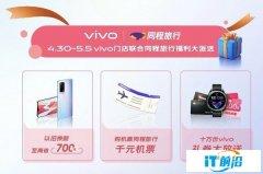 vivo联合同程旅行推五一出行福利 赢千元同程旅行机票