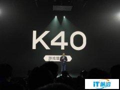 Redmi K40游戏增强版发布 天玑1200配升降