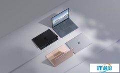 7888元起!Surface Laptop 4 在中国市场正式