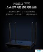 性能升级,蒲公英X5全面支持WiFi 6