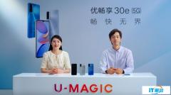 让未来生长,中国联通优畅享30e 5G手