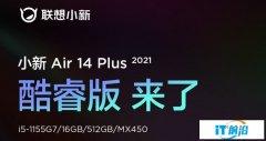 联想小新 Air 14 Plus 2021 酷睿版发布: