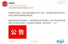 点赞!这个PC厂商向河南灾区捐款50