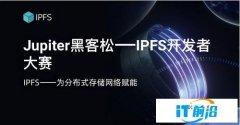 Jupiter 黑客松—IPFS 开发者大赛开拓全